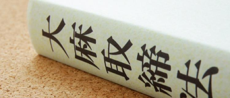 日本では違法!医療用大麻と嗜好用大麻どちらも禁止