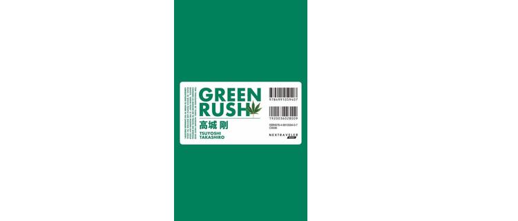 8.GREEN RUSH
