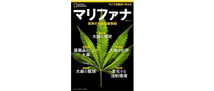 3.マリファナ 世界の大麻最新事情