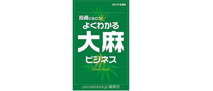 7.投資に役立つ!よくわかる大麻ビジネス