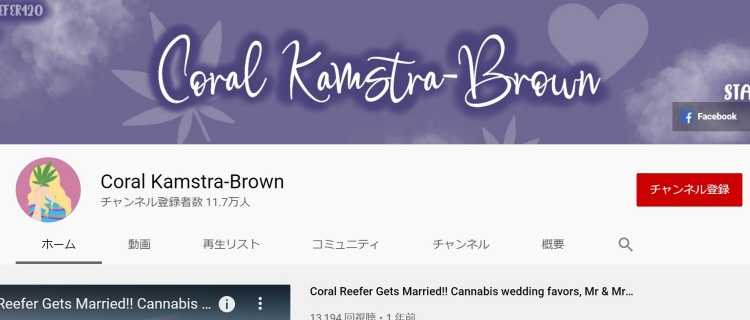 Coral Reefer|チャンネル登録者数12万人の大麻YouTuber