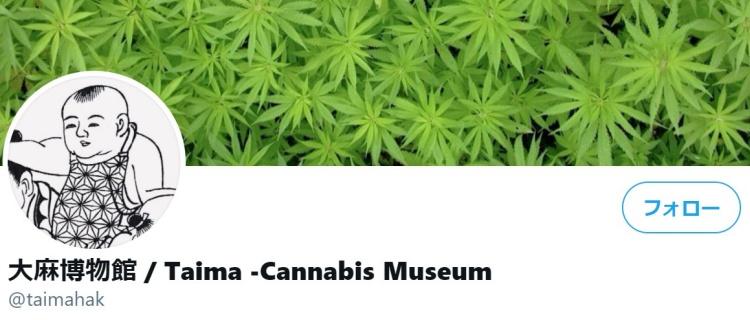 大麻博物館|農作物としての大麻を中心に情報を発信している