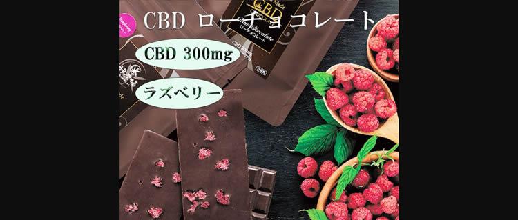 CBDローチョコレート
