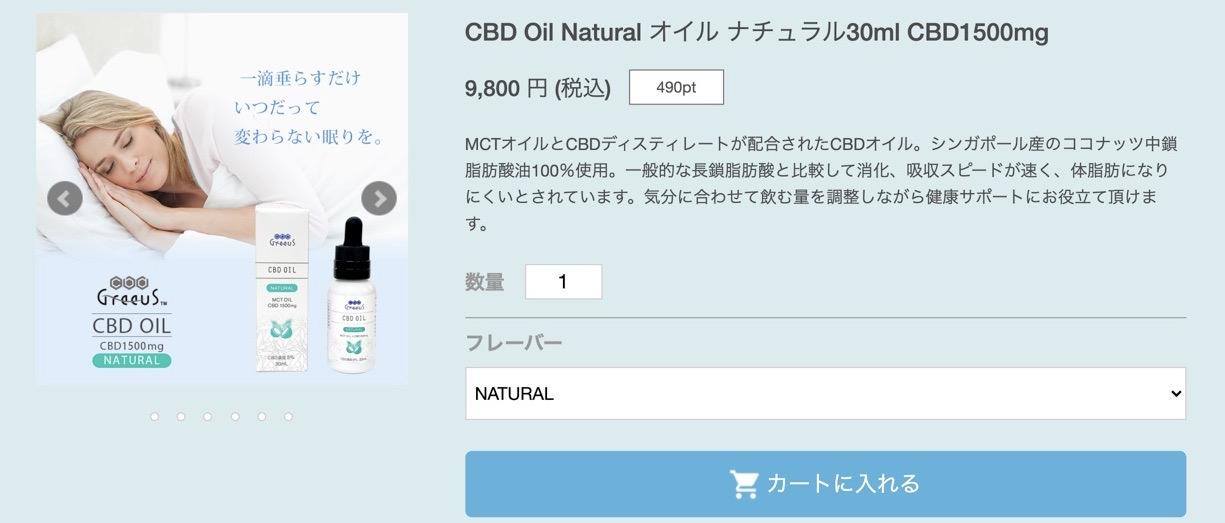 グリース CBDオイル ナチュラル ブロードスペクトラムのCBDオイル