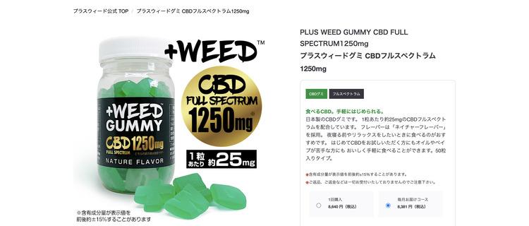 3位:+WEED CBDグミ 1粒当たり20mg