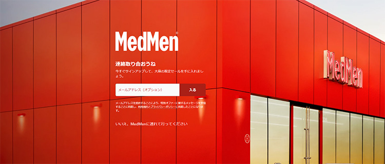MedMen |ユニークな大麻でのデリバリーサービス